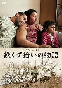 鉄くず拾いの物語 [DVD]