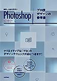 世界一わかりやすいPhotoshop プロ技デザインの参考書 CC/CS6対応