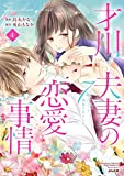 才川夫妻の恋愛事情 7年じっくり調教されました(4) (ぶんか社コミックス Sgirl Selection Kindan Lovers)