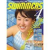 SWIMMERS (スイマーズ) 2007年 10月号 [雑誌]