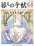 暮しの手帖 2014年 02月号 [雑誌]