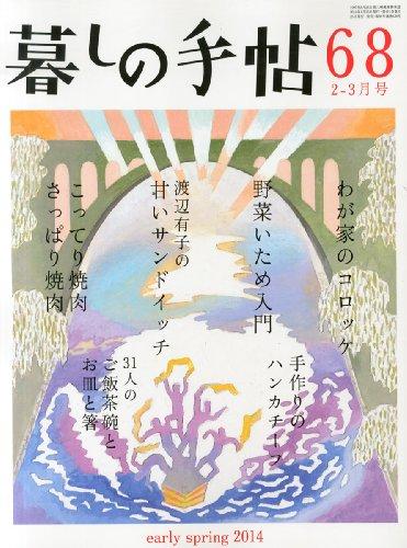 暮しの手帖 2014年 02月号 [雑誌]の詳細を見る