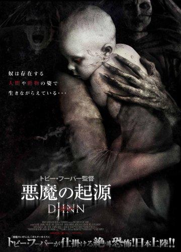 悪魔の起源 ─ジン─ [DVD]の詳細を見る
