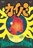 カイバ Vol.1 [DVD]