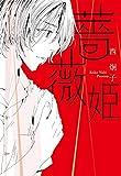 薔薇姫 (小学館文庫 にA 12)