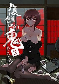 [乙丸]の復讐の鬼 2巻 (らぶまん☆)