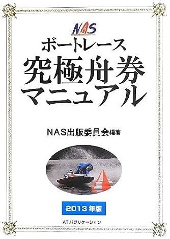 NAS ボートレース究極舟券マニュアル 2013年版