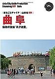 山東省009曲阜 ~儒教の聖地「孔子故里」 (まちごとチャイナ)