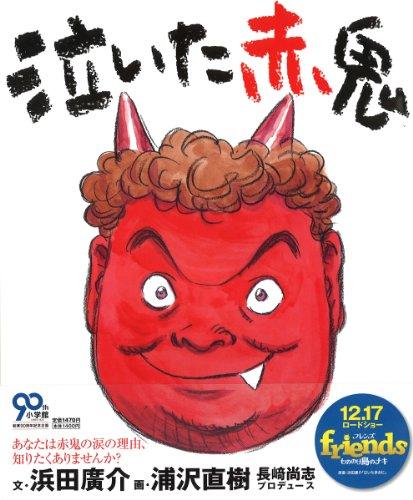 泣いた赤鬼 (絵本)の詳細を見る