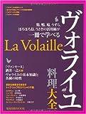 ヴォライユ料理大全―鶏、鴨、鳩、うずら、ほろほろ鳥、うさぎの活用術が一 (旭屋出版MOOK)