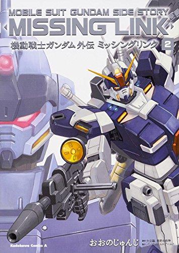 機動戦士ガンダム外伝 ミッシングリンク (2) (カドカワコミックス・エース)の詳細を見る