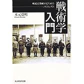 戦術学入門―戦術を理解するためのメモランダム (光人社NF文庫)