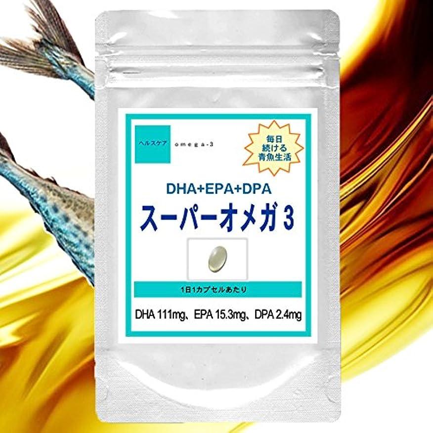 灌漑心臓罪人DHA+EPA+DPAオメガ3/6ヶ月分(90粒×2袋)