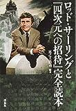 ロッド・サーリングと『四次元への招待』完全読本