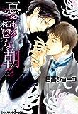 憂鬱な朝(2) (Charaコミックス)