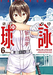 球詠 6巻 (まんがタイムKRコミックス)