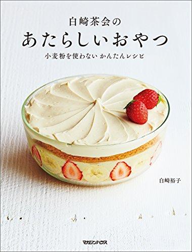白崎茶会のあたらしいおやつ 小麦粉を使わない かんたんレシピの詳細を見る