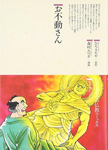 お不動さん (仏教コミックス―ほとけさまの大宇宙)