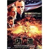 偽造 [DVD]