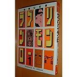 ラブリン・モンロー 1 (ヤングマガジンコミックス)