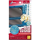 CYBER ・ 液晶保護フィルム [ブルーライトハイカットタイプ] (New 3DS LL用) 【30日間交換保証】
