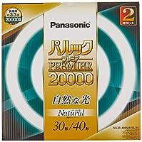 パナソニック 丸形蛍光灯(FCL) 30形+40形 2本入 ナチュラル色 パルックプレミア20000 FCL3040ENWM2K