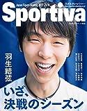 Sportiva 羽生結弦 いざ、決戦のシーズン 日本フィギュアスケート2017−2018シーズン展望号