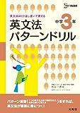 英文法パターンドリル 中学3年 (シグマベスト)