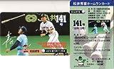松井秀喜 ホームランカード 141号