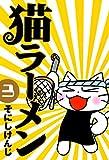 猫ラーメン 3巻 (コミックブレイド)