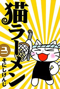 猫ラーメン 3巻 表紙画像