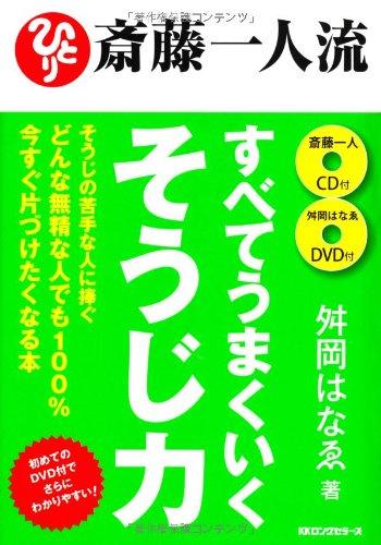 斎藤一人流 すべてうまくいくそうじ力 [DVD+CD付]の詳細を見る