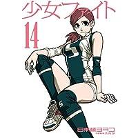 少女ファイト(14) (イブニングコミックス)