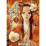 源平の姫君たち 紅の章 (招き猫文庫)