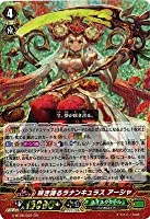 カードファイトヴァンガードG 第6弾「刃華超克」 / G-BT06 / 002 咲き誇るラナンキュラス アーシャ GR