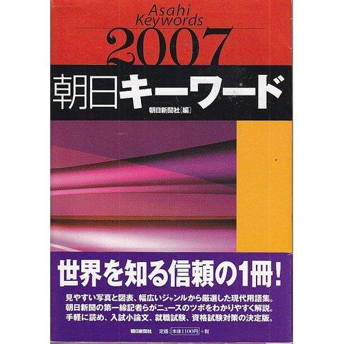 朝日キーワード 2007の詳細を見る