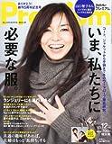 クロワッサン Premium (プレミアム) 2012年 12月号 [雑誌]