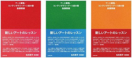 アート戦略/コンテンポラリーアート虎の巻