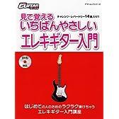 見て覚えるいちばんやさしいエレキギター入門 (DVD付) (ヤマハムックシリーズ ゴーゴー!ギターブックス)
