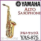 YAMAHA YAS-875