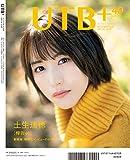 UTB+ (アップ トゥ ボーイ プラス) vol.49 (アップトゥボーイ 2020年 1月号 増刊) 画像
