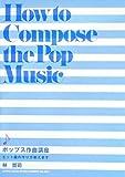 ポップス作曲講座 ヒット曲の作り方教えます