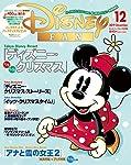 ディズニーファン 2019年 12 月号 [雑誌]