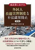 建設業における外国人技能実習制度と不法就労防止 第3版