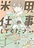 米田さん仕事してください【電子限定特典付き】 (バンブーコミックス Qpaコレクション)
