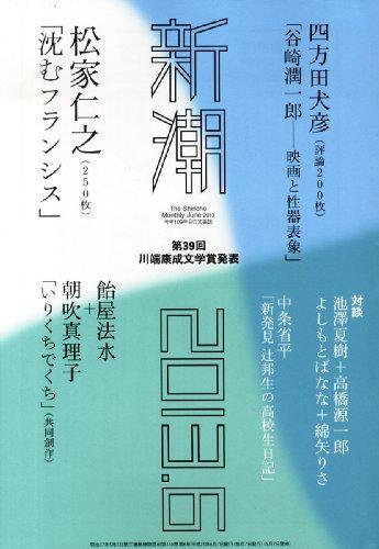 新潮 2013年 06月号 [雑誌]の詳細を見る