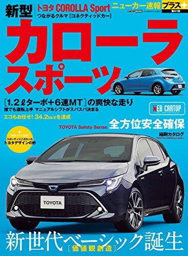 ニューカー速報プラス 第61弾 TOYOTA カローラ スポーツ (CARTOP MOOK)