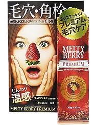 日亚: 拒绝草莓鼻,Melty Berry温感去角拴凝露 2,138日元