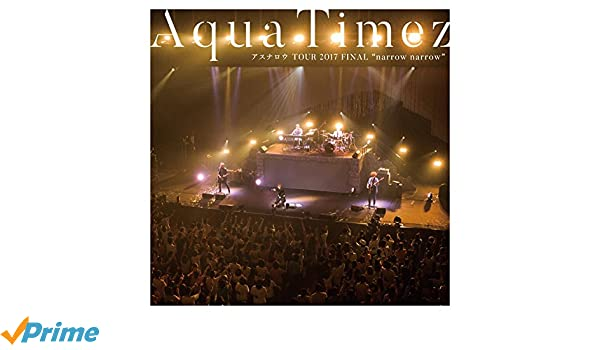 "Aqua Timez アスナロウ TOUR 2017 FINAL ""narrow narrow"" (Aqua Timezのアルバム)"