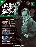 必殺仕事人DVDコレクション 99号 [分冊百科] (DVD付)
